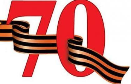 Картинки к празднованию дня победы 70 лет